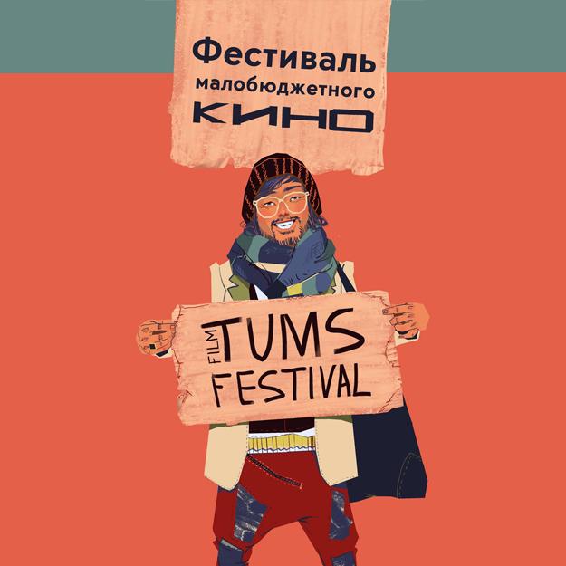 tums-film-festival-2017-1