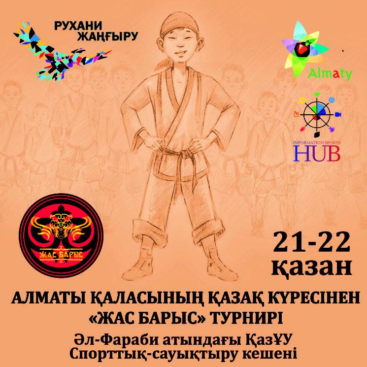 """Состоится городской турнир """"Жас Барысы"""" по қазақ күресі"""