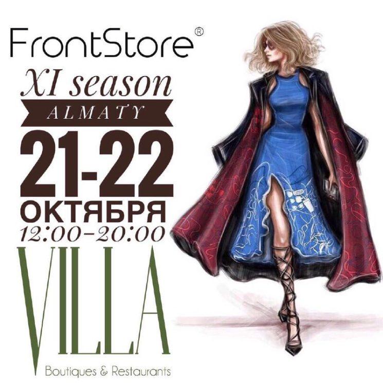 11-й сезон FrontStore