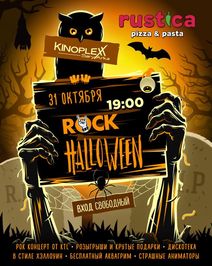 Rock Fest & Halloween в Rustica