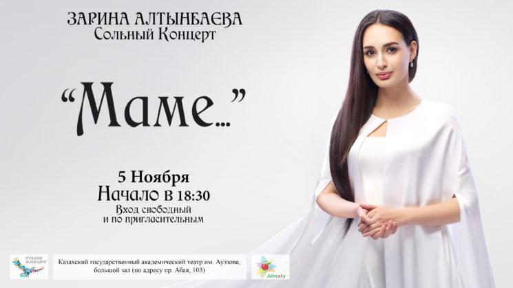 Концерт Зарины Алтынбаевой