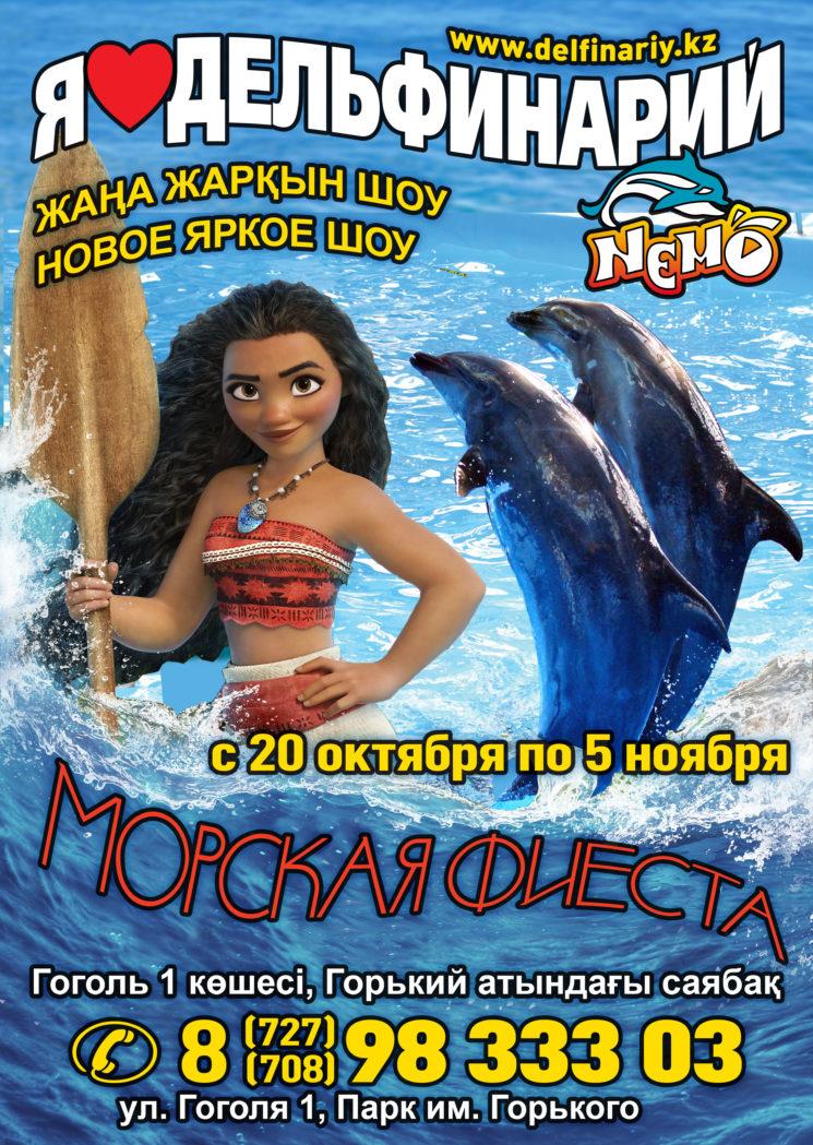 "Шоу-программа ""Морская фиеста"""
