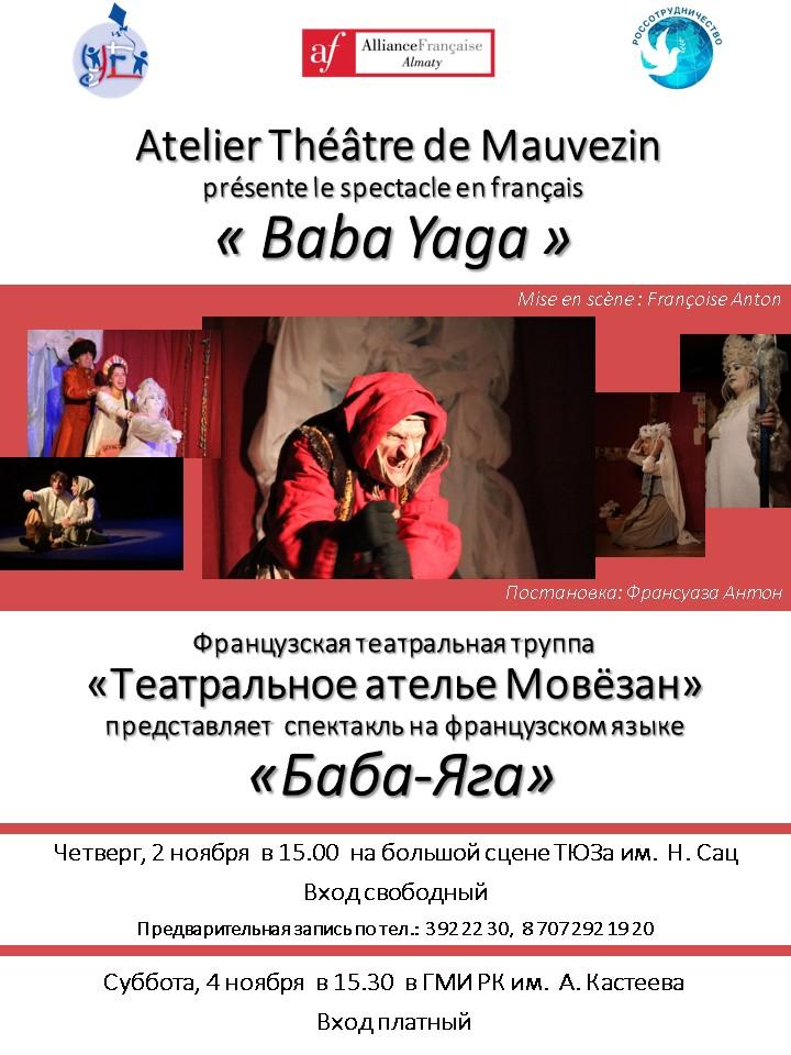 Французская театральная труппа «Театральное ателье Мовёзан»