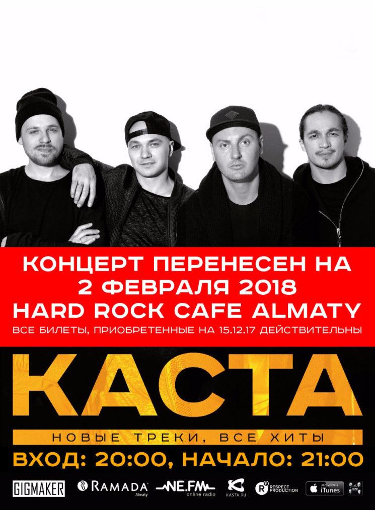 Отцы русского рэпа - группа Каста