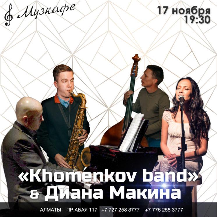 "Виктор Хоменков с ""Khomenkov Band"" и талантливая Диана Макина."