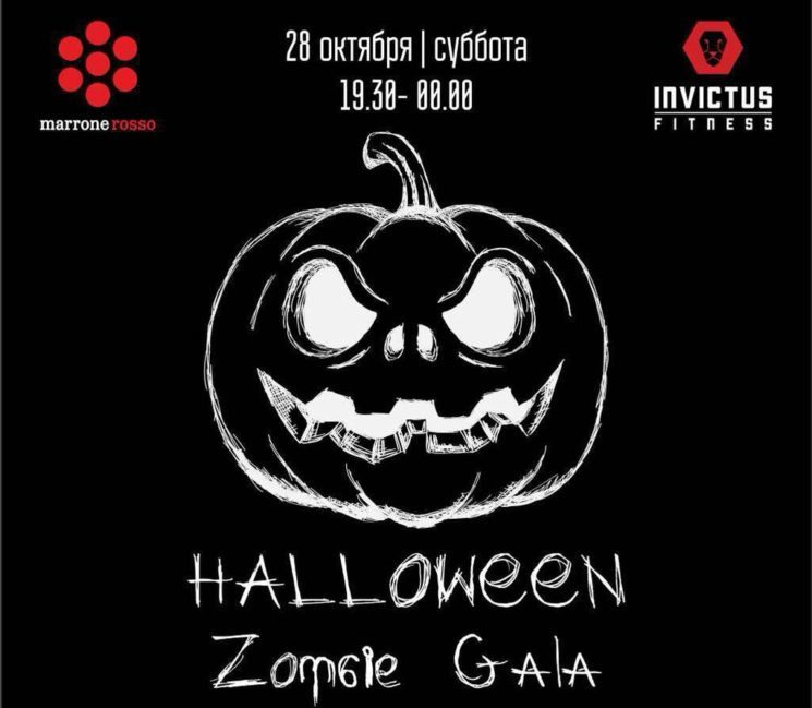 Вечеринка Zombie gala в Marrone Rosso-e1508997068601-745x649