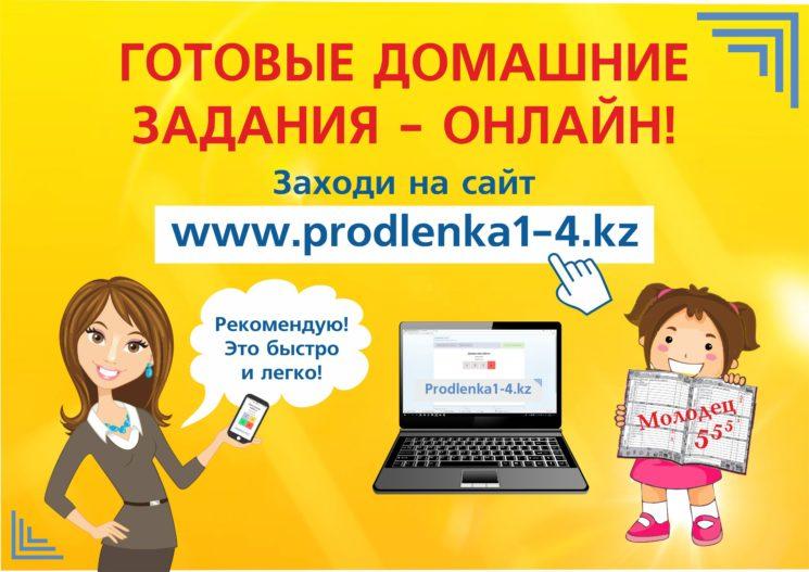 Prodlenka - готовые домашние задания онлайн