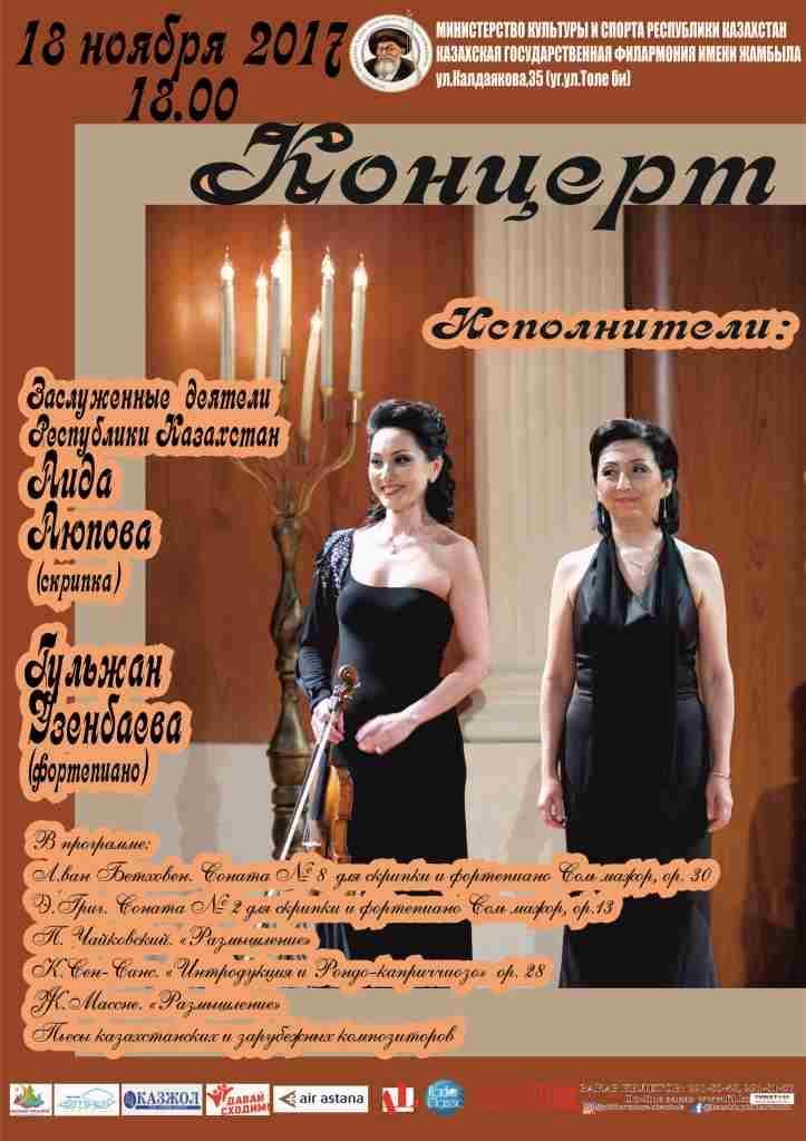 Концерт Аиды Аюповой и Гульжан Узенбаевой