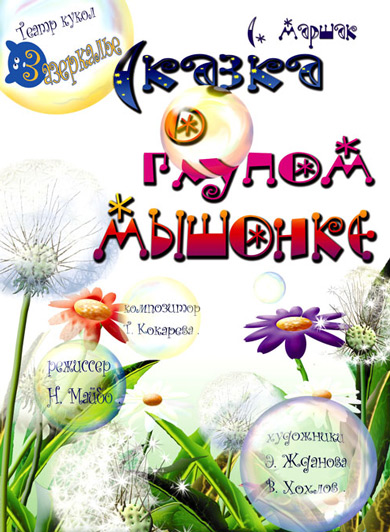 skazka_o_glupom_myshonke_poster