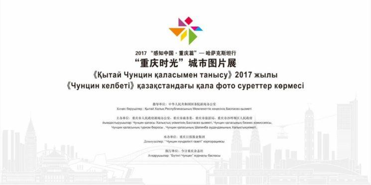 Открытие уникальной фотовыставки, организованная народным правительством г. Чунцин (КНР) - «Чунцин келбеті».