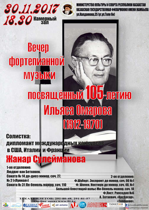 Концерт к 105-летию И. Омарова