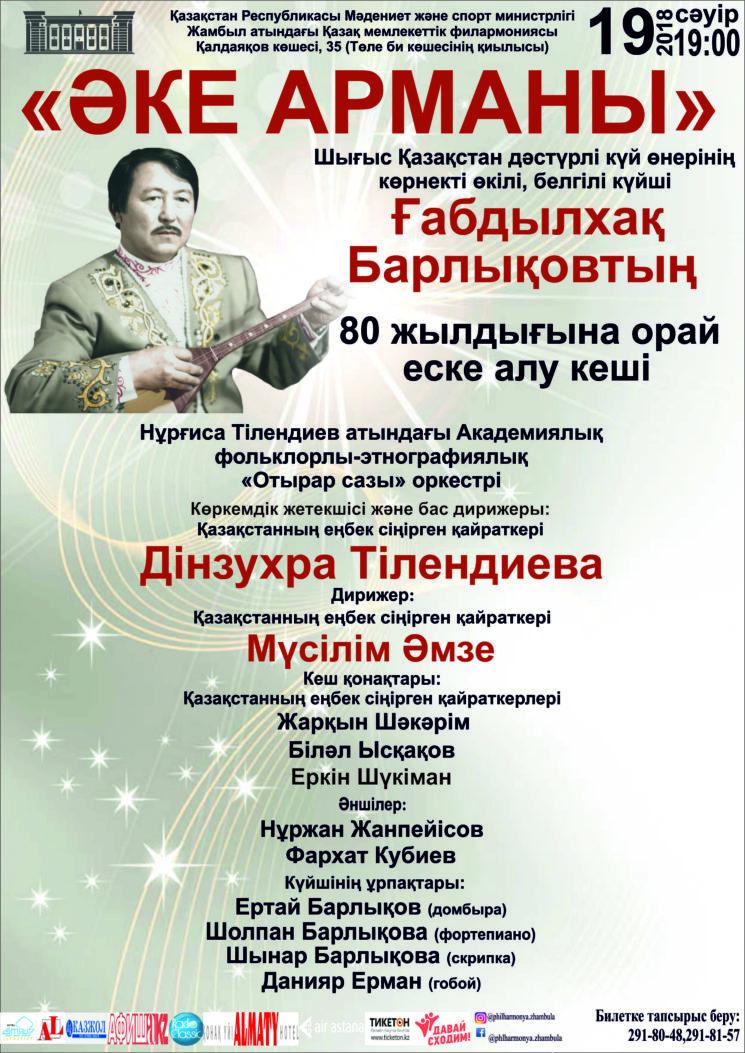 Концерт Академического фольклорно-этнографического оркестра «Отырар сазы» имени Н. Тлендиева