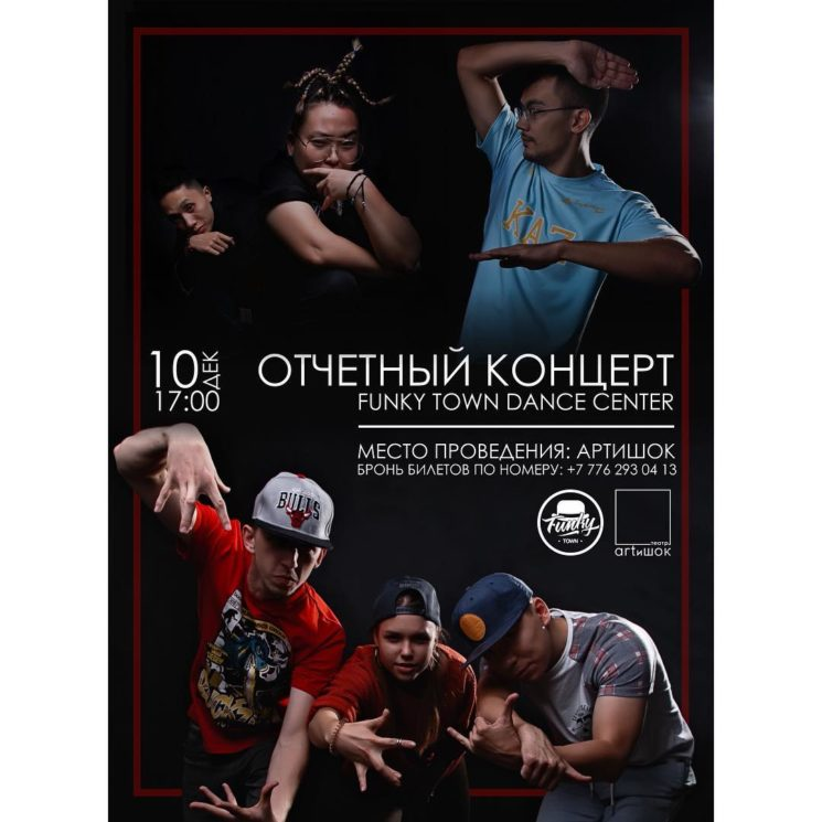 Отчетный концерт Funky Town Dance Center