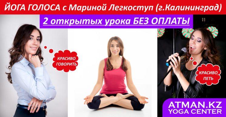 Семинар Йога Голоса в ноябре с Мариной Легкоступ