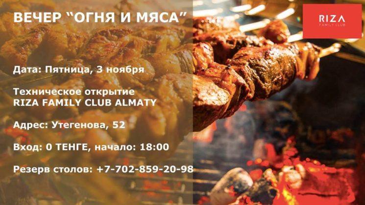 """Вечер """"огня и мяса"""""""