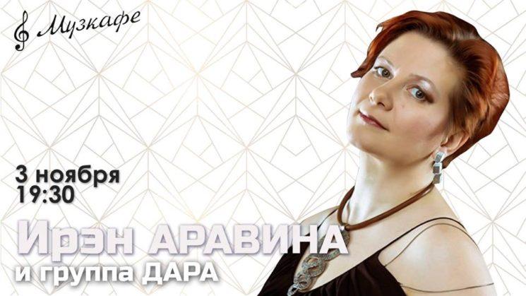 Ирэн Аравина и группа Дара в Музкафе