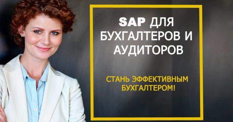 Базовый курс для пользователей системы SAP
