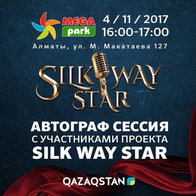 Автограф сессия с участниками проекта Silk Way Star