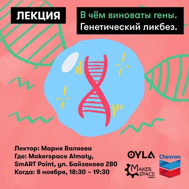 """Лекция от журнала OYLA """"В чем виноваты гены. Генетический ликбез."""""""