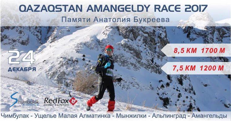 Забег Qazaqstan Amangeldy race 2017