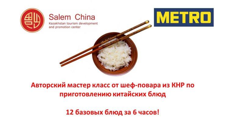 Мастер класс особенности приготовления блюд для гостей из Китая