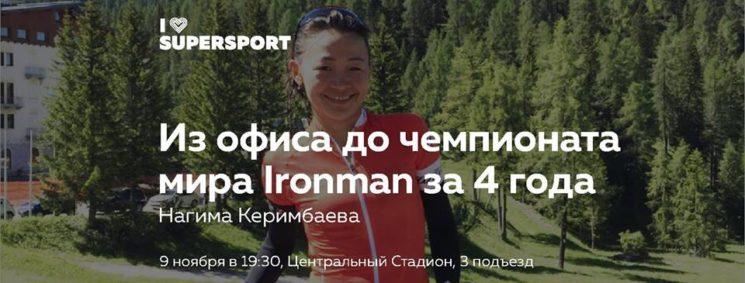 Открытая встреча с Нагимой Керимбаевой