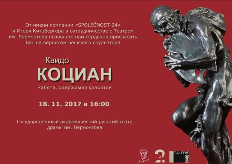 Выставка чешского скульптора Квиде Коциан