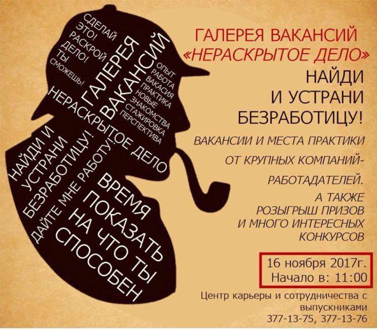 """Галерея вакансий """"Нераскрытое дело"""""""