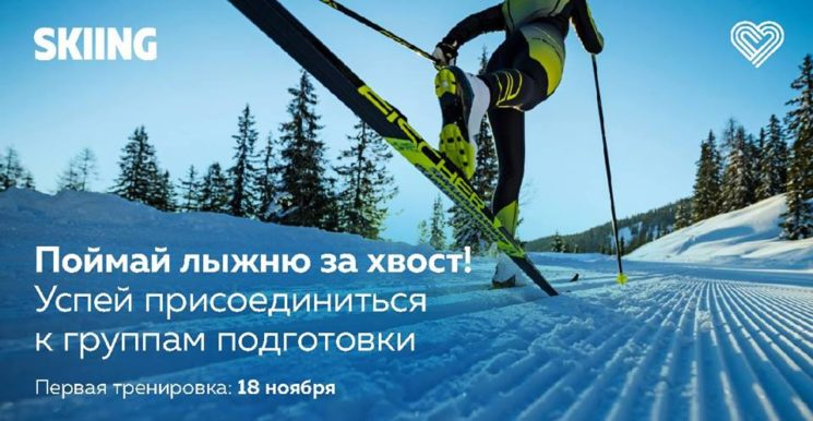 Презентация нового лыжного сезона