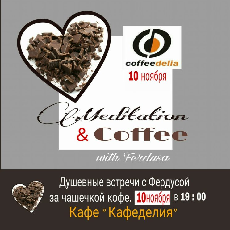 Кофейные Посиделки