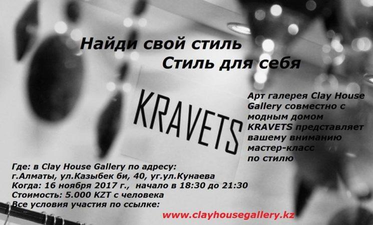 Мастер-класс по стилю с Kravets