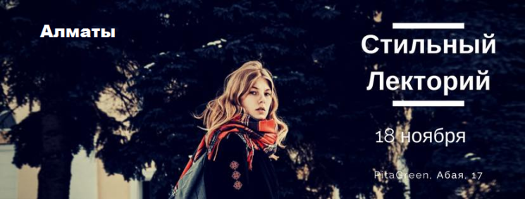 III международный Стильный лекторий в Алматы