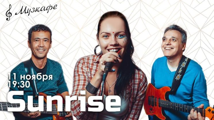 Sunrise live band в Музкафе