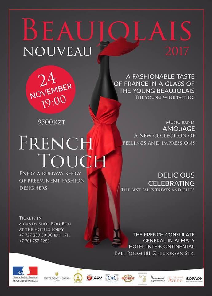 Le Beaujolais Nouveau 2017