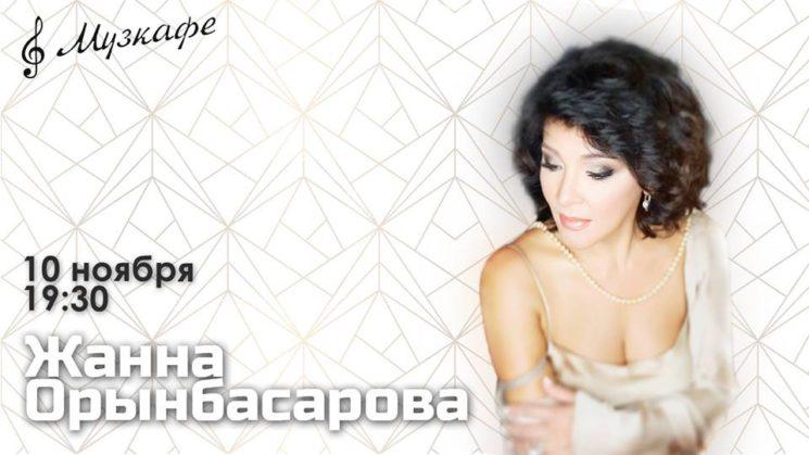 Творческий вечер с Жанной Орынбасаровой
