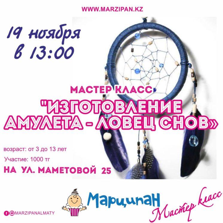 """Мастер-класс """"изготовление Амулета - Ловец снов"""""""