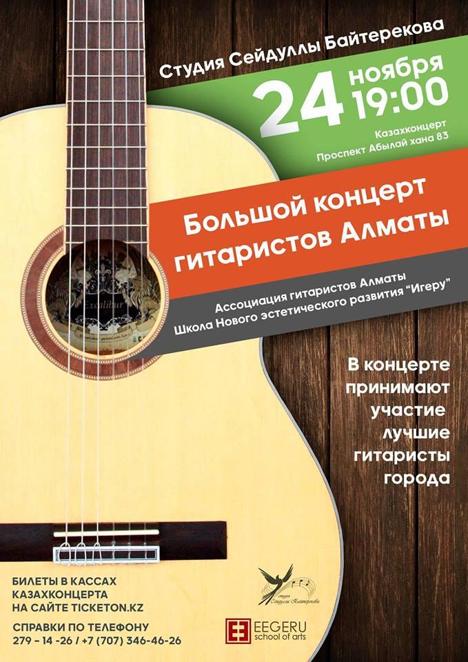 Большой концерт гитаристов Алматы