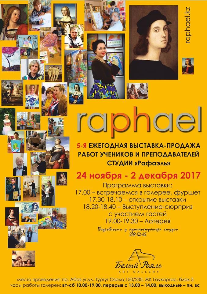 """Выставка учеников и преподавателей студии """"Raphael"""""""