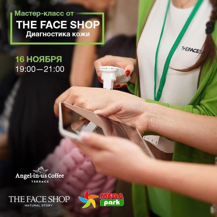 Диагностика кожи от The Face Shop