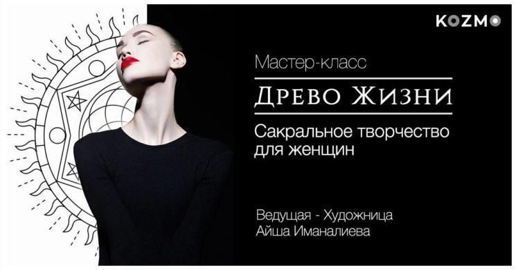 """Мастер-класс """"Сакральное творчество как путь к женской гармонии"""""""