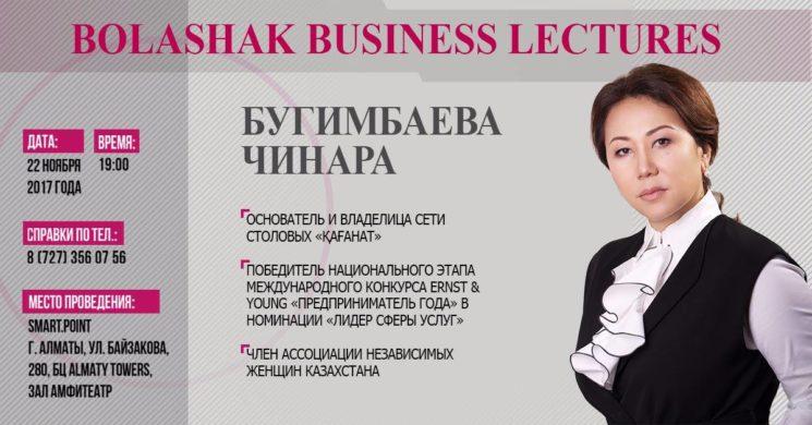 Лекция с Чинарой Бугимбаевой