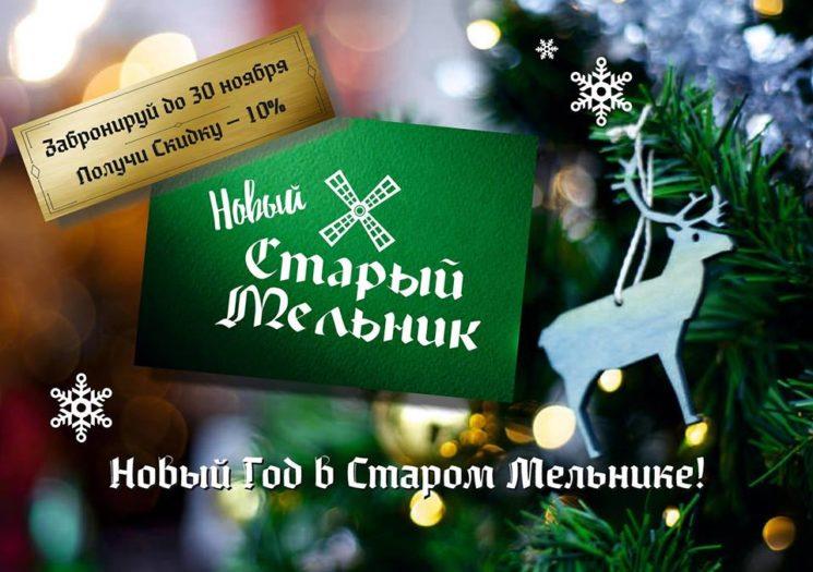 """Новогодняя Ночь В Комплексе «Старый Мельник"""""""