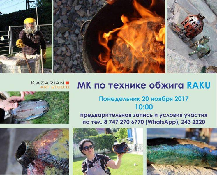 Техника обжига RAKU: МК Елены и Владимира Григорьян
