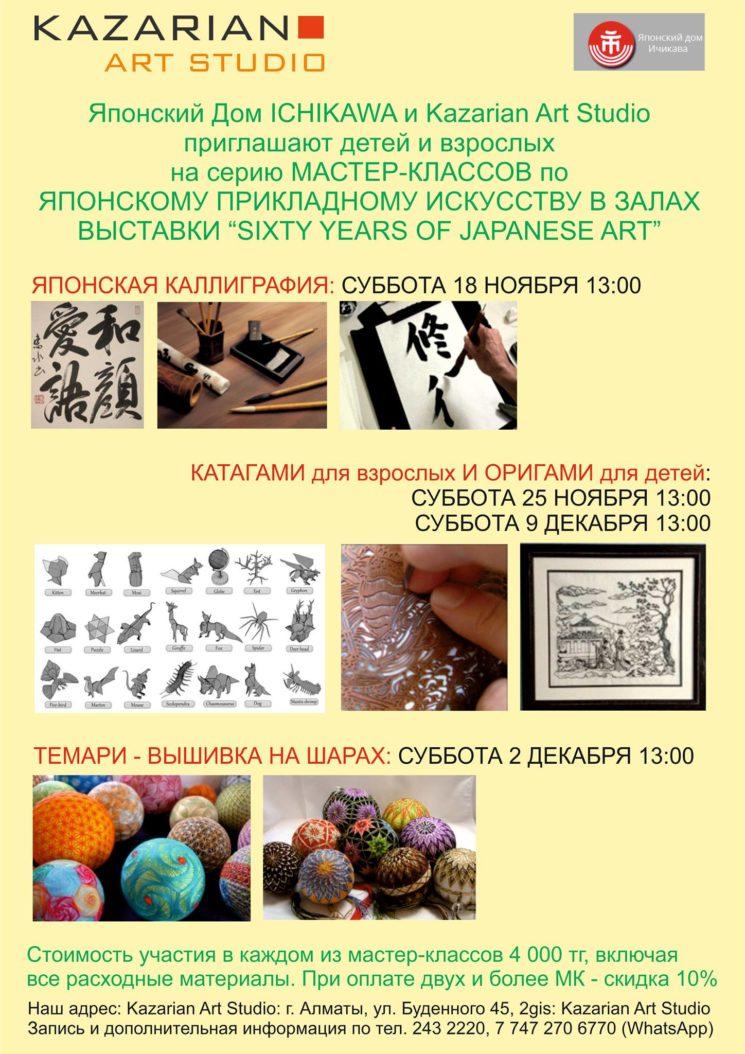 Мастер-класс по каллиграфии, катагами, темари и оригами
