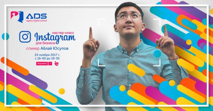 Мастер-класс Instagram для бизнеса