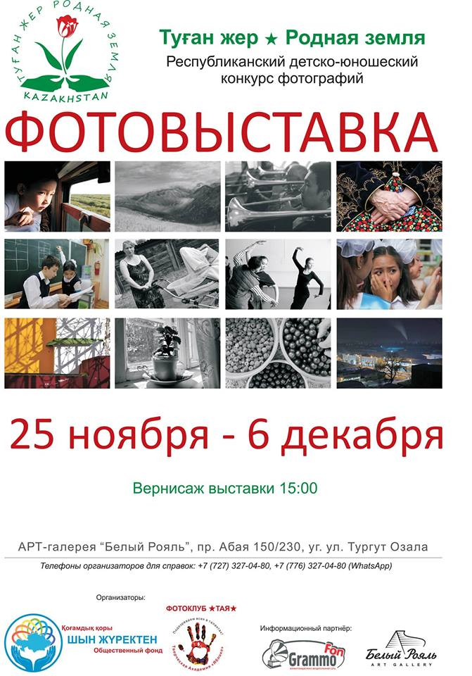 Выставка Республиканского детско-юношеского конкурса фотографий