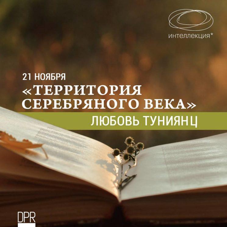 Лекция о литературе «Территория Серебряного века»