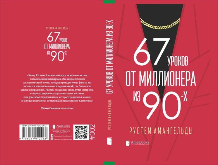 """Презентация книги Рустема Амангельды """"67 уроков от миллионера"""""""