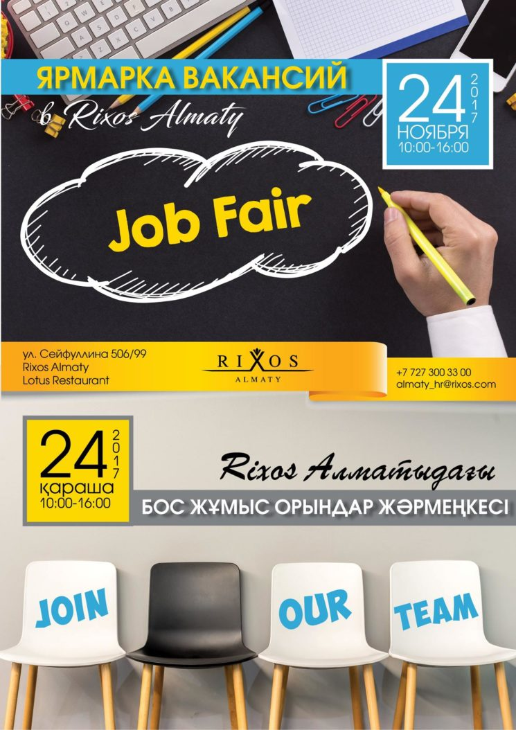 Ярмарка вакансий от Rixos Almaty