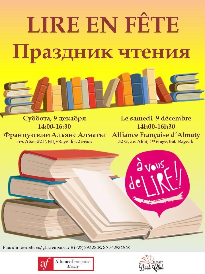 "Праздник чтения ""Lire en fête"" 2017"